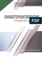 Onkogerontologiya-2017.pdf