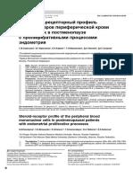 2019 транскриптом мононуклеаров и ГПЭ