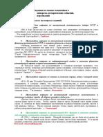 1_blok_otvety_po_istorii_11_klass(1)