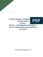 ekonomika_priusadebnogo_uchastka