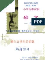 03 KSSR_华文课程标准