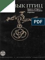 Грасе д'Орсе. - Язык птиц. Тайная история Европы. - 2009.pdf