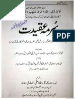 Biography of Hazrat Syed Jamal Ul Bahar Rh Al Mutawaffi 924 HEGIRA Bhongir