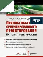 Гамма, Хелм, Джонсон, Влиссидес - Приемы объектно-ориентированного проектирования. Паттерны проектирования - Библиотека программиста - 2015.pdf