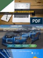 数据驱动下的设备管理全面创新2019.pdf