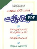 Aenia-e-qadiyaniat