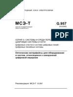 T-REC-G.957-200603-I!!PDF-R
