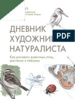 Louz_D._Dnevnik_hudozhnika-naturalista.pdf