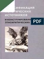Petrov_Falsifikaciya-istoricheskih-istochnikov-i-konstruirovanie-etnokraticheskih-mifov.413285.pdf