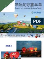 臺東縣熱氣球嘉年華