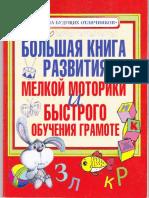 Bolshaya_kniga_razvitia_melkoy_motoriki_i_bystro