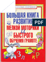 Sokolov_G_V_Afonicheva_E_A_Pavlycheva_N_V_Bolshaya_kniga_razvitia_melkoy_motoriki_i_bystrogo_obuchenia_gramote.pdf