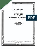 Бакланова Н. - Этюды на сложное интонирование (для скрипки с ф-но) - 1962