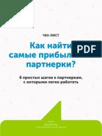 IH_book_2018.pdf