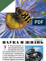 Наука и жизнь 07-2010
