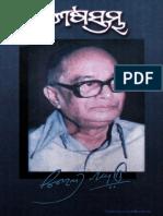 Sesastambha (S Mohanty, 2017) fw.pdf