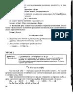 Greyzbard_Osnovy_italyanskogo_yazyka.pdf