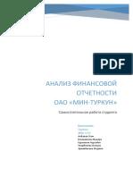 MBA_СРС2_ОАО 1000 мелочей (1)