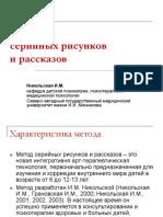 Метод серийных рисунков.ppt