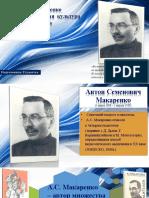А.С. Макаренко