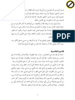 Page5dhe91