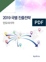 2019 인도네시아_진출전략.pdf