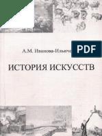 2006-УМК-История искусств-Иванова-Ильичева А.М. все