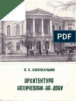 Архитектура Нахичевани На Дону(1988)