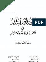 الصارم البتار في التصدي للسحرة الأشرار - وحيد عبد السلام بالي 2