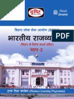 BHR RAJ P-2.pdf