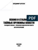 Ленин и Сталин.pdf