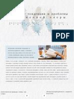 Основные тенденции развития современной оперы. Томилова.pptx