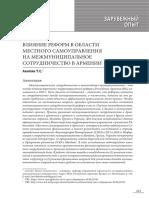 Акопян 4-2019.pdf