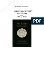 Hasan Shurunbulali - The book of purity from «nur al-idah»