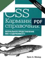 А.Мейер Эрик_CSS. Карманный справочник_2016.pdf