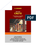 ANCIENT CRETE  AND MINOAN CIVILΙΖATION