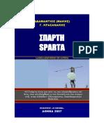 ΣΠΑΡΤΗ / SPARTA