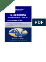 ΤΟ ΕΛΛΗΝΙΚΟ ΕΘΝΟΣ - GREEK NATION AND GREEK HISTORY