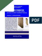 ΕΛΛΗΝΙΚΗ ΓΡΑΦΗ (ΕΛΛΗΝΙΚΗ ΓΡΑΜΜΑΤΙΚΗ) - GREEK WRITING SYSTEM