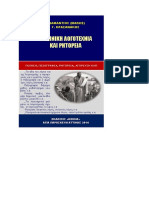 ΕΛΛΗΝΙΚΗ ΛΟΓΟΤΕΧΝΙΑ ΚΑΙ ΡΗΤΟΡΙΚΗ - GREEK LITERATURE
