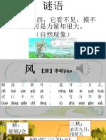 唐诗风-new.pptx