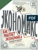 Gudvin_Ekonomiks-Kak-rabotaet-ekonomika-i-pochemu-ne-rabotaet-v-slovah-i-kartinkah.556475.pdf