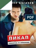 Богачев_-_Пикап._Самоучитель_по_соблазнению.epub