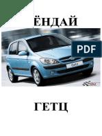hyonday-getc.pdf