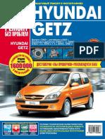 hyundai getz 2002- restail 2005.pdf