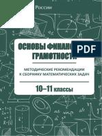 Методические рекомендации 10-11 класс