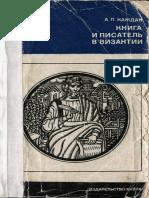 Каждан А.П. - Книга и писатель в Византии - 1973