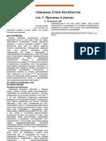 The Antibiotic Resistance Crisis.en.ru.docx