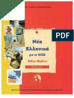 Workbook of Greek Language