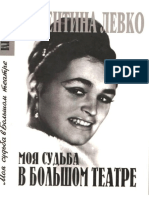 Валентина Левко. Моя Судьба в Большом Театре